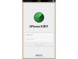 『iPhoneを探す』の使い方・設定方法