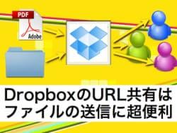 Dropboxを使えばURLだけでファイルを共有できて超便利