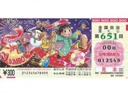 2013年年末ジャンボ宝くじ、賞金は史上最高7億円!!