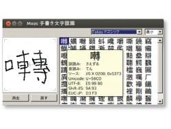 Linux 快適な日本語入力