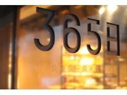 新時代のベーカリー、365日【代々木八幡】