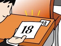 中学受験、受験番号が合否に関わる意外な事実