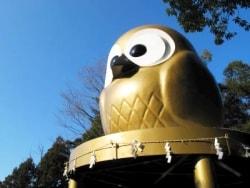 幸せを運ぶフクロウの神社 鷲子山上神社