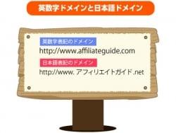 日本語ドメイン取得によるSEO効果について