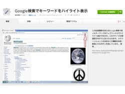 Google検索結果の情報収集をラクにするChrome拡張
