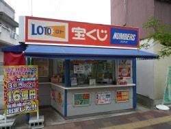 ロト7で1等8億円が出た「超」幸運の売り場