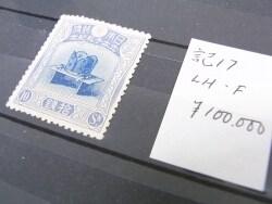 切手の値段の決まり方