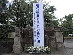 蟹江敬三さんのお別れの会レポート