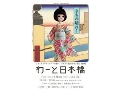 『わーと日本橋』着物とアートの新感覚イベント開催!