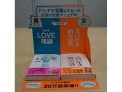 恋愛体育教師:水野敬也と語る街コン合コンテクニック
