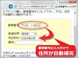 郵便番号からの住所自動入力機能を設置する方法