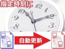指定日時にページを自動更新する方法(cron編・CGI編)