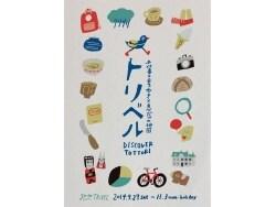 鳥取の手仕事とまち歩きを楽しむイベント「トリベル」