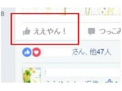 「ええやん!」 Facebookを関西弁に設定しよう