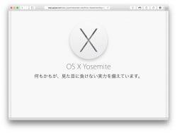 実用性も大幅に向上したMacの新OS「Yosemite」