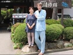 国際結婚で跡取りに。温泉旅館に青い目の若旦那さん!