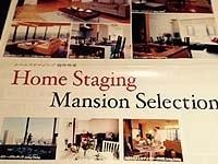 ホームステージング物件の折り込み広告写真