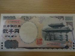 二千円が10万円以上の価値に…エラー紙幣はご存知?