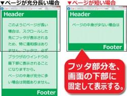 本文が短い場合でも、フッタを画面下部に表示する方法