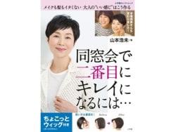 母の日ギフトにおすすめ!山本浩未さんの新メイク本