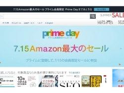 Amazonの過去最大セール「プライムデー」が開催!