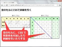 表の空っぽのセルにだけ、CSSで斜線を引く方法