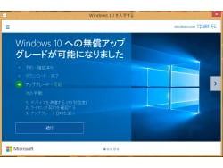 今、Windows 10に切り替える理由