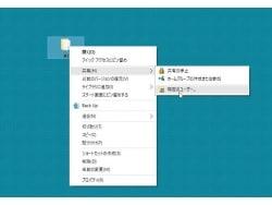 ファイル共有を実行しよう(Windows 10編)