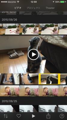 ビデオ一覧から残したい部分を選択