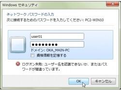 Windows 10で接続するユーザに制限を設ける