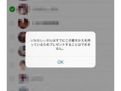 【最新版】LINEのブロックをiPhoneで確認する方法