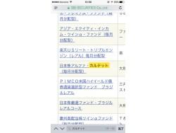 iPhone標準ブラウザ「Safari」の便利機能10選