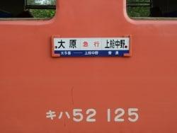 今さら聞けない!鉄道旅を120%楽しくする鉄道用語