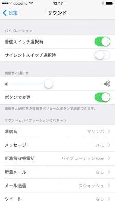 iPhone,アラーム,ラベル