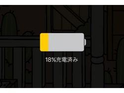 バッテリーのピンチを救うiPhoneの低電力モードとは?