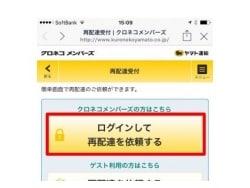 便利!ヤマトの「不在届け」をLINEで受け取る設定方法
