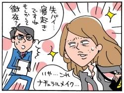 【ナチュラルメイクの悩み】スッピンとの違いが不明