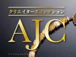 AJCクリエイターズコンテスト開催!