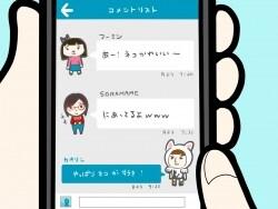 Miitomoは「きっかけ」製造アプリ