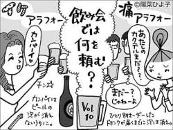 【イケアラフォーと痛アラフォー】飲み会で何を頼む?