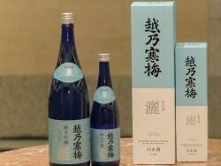 45年ぶりの新商品「越乃寒梅 純米吟醸酒 灑(さい)」