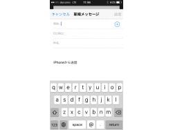 メール署名「iPhoneから送信」を削除する方法と小ワザ