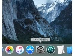 ファイル共有を実行しよう(Mac編)