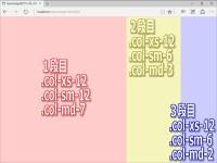1段目「col-md-7」→2段目「col-md-3」→3段目「col-md-2」で3段組