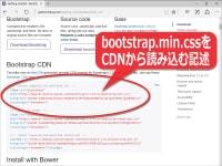 最新バージョンのCSSファイルをCDNサーバから読み込む記述を、そのままコピー&ペーストする