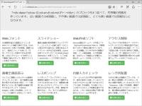 Bootstrap3での段組作成サンプルページ1
