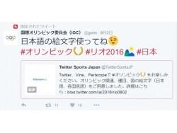 Twitterにリオ五輪を応援する絵文字が登場