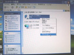 WindowsXPでLANをセットアップ(5) XPのLANを手動でセットアップ