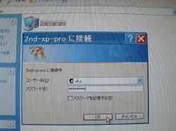 WindowsXPでLANをセットアップ(7) XPにアクセス制限(後編)