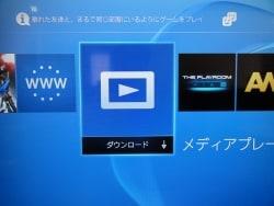 PS3/PS4とWindowsを接続するには